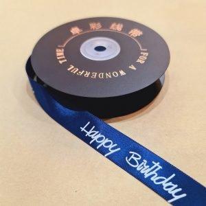 Happy Birthday Ribbon 100% Nylon